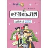 Amoy pottery small diary: you can not be yourself down(Chinese Edition): CHENG ZI JIE JIE
