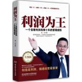 Profit is king(Chinese Edition): YU ZHI