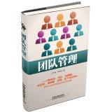 Team Management(Chinese Edition): SHEN FANG NAN . ZHOU BEI BEI