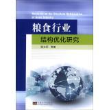 Optimization food industry research(Chinese Edition): HOU LI JUN . DENG