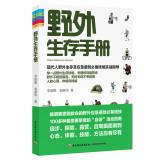 Outdoor Survival Handbook(Chinese Edition): LI SHU YE . LIU YAN HUA