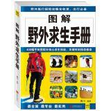 Graphic outdoor survival manual(Chinese Edition): XIA CHUAN