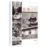 Video Memory: 1930s Salar community(Chinese Edition): WANG JIAN PING . MA CHENG JUN . MA WEI