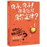 Electronics. electronic! Who will save Moore(Chinese Edition): ZHANG TIAN RONG
