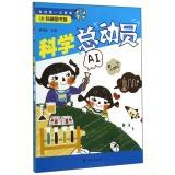 Library science My first exploration: Science Story(Chinese Edition): LIAO CHUN MIN