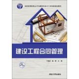 Construction Contract Management National College of Civil: DING XIAO XIN