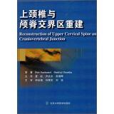 Reconstruction of Upper Cervical Spine and Craniovertebral Junction(Chinese Edition): JIE KE ] ZU ...