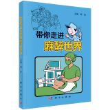 Take you into the narcotic World(Chinese Edition): ZHENG HONG
