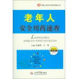 Quick Books medication safety in special populations: the elderly safe medication Quick(Chinese ...