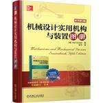 Machinery and equipment design and practical mechanism Atlas (the original book version 5)(Chinese ...