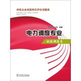 Power entrepreneurial skills of job evaluation test database: power dispatching Vice value ...
