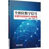 All Phase digital signal processing method and: SU FEI .