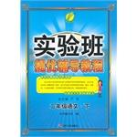 Experimental class mention excellent tutorials sophomore language (Vol.2) (2015 Spring)(Chinese ...