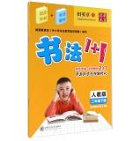 Chinese calligraphy rolls 1 + 1: In the third grade book (PEP)(Chinese Edition): TIAN YING ZHANG