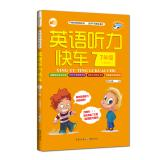 Listening Express Grade 7 Basic Edition (with CD-ROM)(Chinese Edition): BO ER