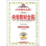 Venus Education and secondary school teaching full practice: In seventh grade math (Shanghai ...