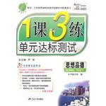 A class 3 standard practice unit testing made six three-eighth-grade moral character (Vol.2) Lu ...