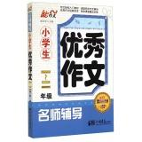 Excellent writing teacher tutoring students (grades 1-2 1 Anniversary Edition)(Chinese Edition): ...