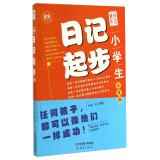 Love Shangzuo Wen: Pupils start diary (phonetic version)(Chinese Edition): ZHOU FANG