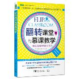 Mu flipped classroom and teaching: an education revolution is coming(Chinese Edition): MEI ] QIAO ...