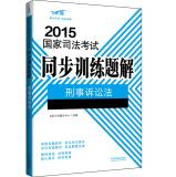 2015 National Judicial Examination synchronous training solution to a problem of Criminal Procedure...