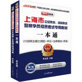 In 2015. Shanghai public security system of public court system test suite recruiting police cadets...