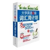 College English vocabulary six week program(Chinese Edition): HUANG SHU SEN
