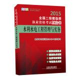 2015 National two construction Qualification Exam Red Book: water conservancy and hydropower ...