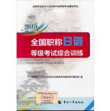 2015 national title Japanese grade examination comprehensive training(Chinese Edition): ZHANG ZHENG...
