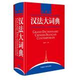 Chinese French Dictionary(Chinese Edition): HUANG JIAN HUA . DENG
