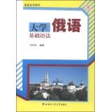 College Russian basic grammar(Chinese Edition): WANG LI ZHONG