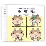 Little muttered series(Chinese Edition): MEI LAN NI WA TE