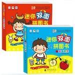 Small horse's Books) YF-sided puzzle mini (all 2)(Chinese Edition): YOU FU JI BU BIAN