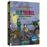 City special operations commando Junior Series (1) - inexplicable torture(Chinese Edition): ZHANG ...