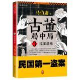 Antique bureau bureau 3: Swept treasure list(Chinese Edition): MA BO YONG