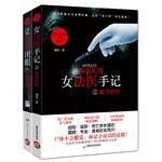 Let the dead eyes closed 1.2 Season Set (Set full 2)(Chinese Edition): LIU ZHEN