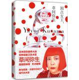 Dot Queen: Yayoi Kusama(Chinese Edition): RI.] CAO JIAN MI SHENG