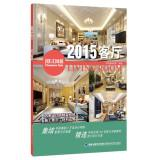 European-style living room 2015(Chinese Edition): HUA XUN PIN WEI ZHUANG SHI