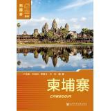 Cambodia (third edition)(Chinese Edition): LU GUANG SHENG LI CHEN YANG QU JIAN WEN LI TAO