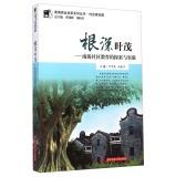 Deeply rooted: the South China Sea exploration and breakthrough Community Education(Chinese Edition...