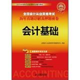 National accounting qualification examination Studies Management Detailed title charge density and ...
