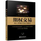 Options Trading - core strategies and analytical skills(Chinese Edition): WANG YONG