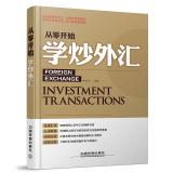 From scratch to learn foreign exchange speculation(Chinese Edition): CHU TIAN YI