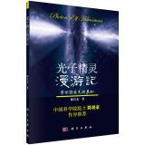 Photon elves roaming mind(Chinese Edition): CHEN CHANG SHUI
