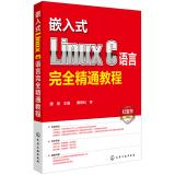 Embedded Linux C language tutorial fully proficient(Chinese Edition): TANG CHONG ZHU