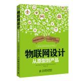 Things design from prototype to product(Chinese Edition): YING ) MAI KE YI WEN . ( YING ) KA XI MAI...