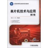 SCM technology and applications (2nd ed. National: LIU SONG .