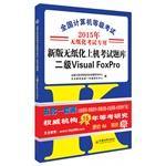 2015 National Computer Rank Examination on board the new paperless exam. Two Visual FoxPro [...