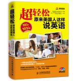 Super easy! Americans say the original English(Chinese Edition): YOU NI CHUANG XIN WAI YU YAN FA ...