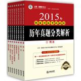 Compass Education Law 2015 on the National Judicial Examination Studies Management Category reading...